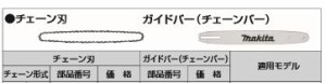 [税込新品]マキタ  チェーン刃 Aー55706 チェーン刃