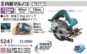 [税込新品]マキタ100V内装マルノコ5241