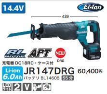 JR144DRF 3.0Ahバッテリ・充電器・ケース付 14.4V 【makita】 【マキタ】 充電式レシプロソー