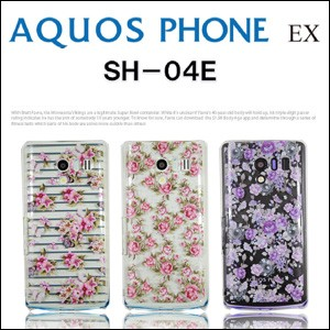 docomo AQUOS PHONE EX SH-04E ケース/カバー アクオスフォンex/スマホケース/スマホカバー アクオスフォンex sh04e