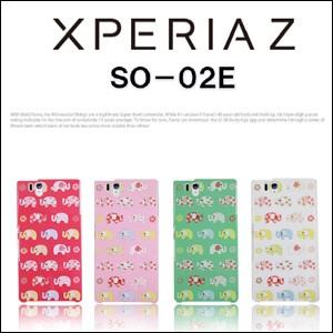 XPERIA Z SO-02E ケース/カバー エクスペリアz/スマートフォン/スマホケース/スマホカバー