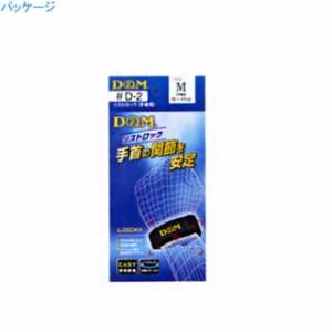 D&M サポーター リストラップ ベルト ディファンク difuncリストロック 1個入り D-2