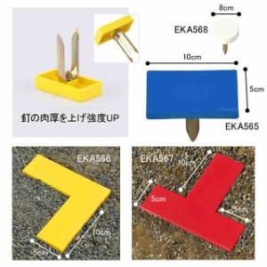 エバニュー グラウンド用品 グラウンドマーク グラウンドロープ グランドマーカー  N−O  DX EVERNEW EKA568