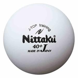ニッタク 卓球 ボール ジャパントップ トレ球 10ダース Nittaku NB-1367