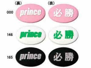 プリンス(prince)の画像