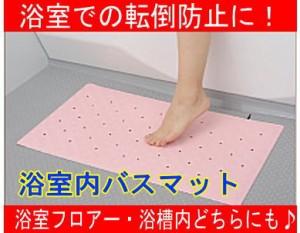 【滑りやすい浴室に】浴室内バスマット 浴室フロア・浴槽内の滑り・転倒防止に。カラー/ピンク サイズ約70×40(cm)
