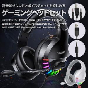ゲーミングヘッドセット 有線 オーバーイヤー型 ヘッドフォン 50mmドライバー 高音質 マイク内蔵 ◇KM-Q2