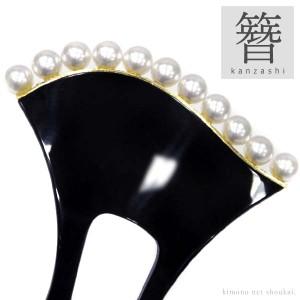 簪 髪飾り【花しおり/バチ型 黒台 1連 パール 9701】かんざし フォーマル 礼装 留袖 訪問着 結婚式