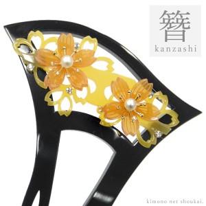 簪 髪飾り【花しおり/バチ型 桜 べっ甲 透かし彫り 10531】かんざし フォーマル 礼装 留袖 訪問着 結婚式