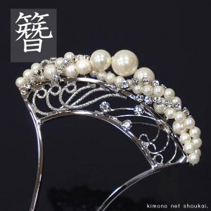 簪 髪飾り【花しおり/バチ型 シルバー パール スパイラルライン 10252】かんざし フォーマル 礼装 留袖 訪問着 結婚式