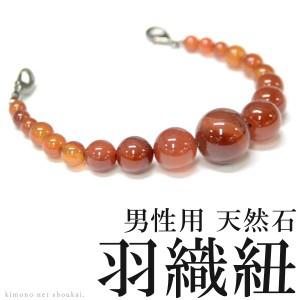 羽織紐【男性用 瑪瑙/オレンジ 橙茶色 14951】箱入り 天然石 メンズ 着物 和服 羽織り 紳士
