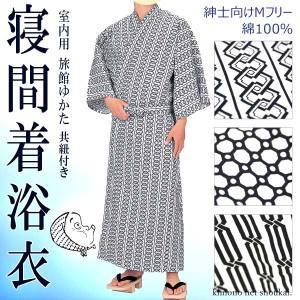 寝巻き浴衣 旅館浴衣(男女兼用仕立上り/共紐付き)フリーサイズ ゆかた 温泉浴衣