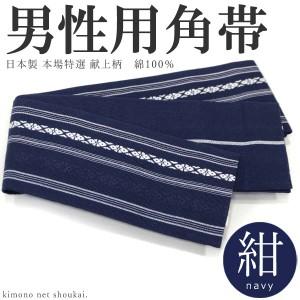 男性用 角帯【綿 濃紺 ネイビー×白 献上柄 13835】日本製 綿 メンズ リバーシブル 着物 浴衣帯