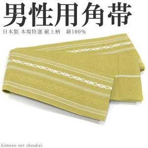 男性用 角帯【綿 からし色 マスタード×白 献上柄 13835】日本製 メンズ リバーシブル 着物 浴衣帯