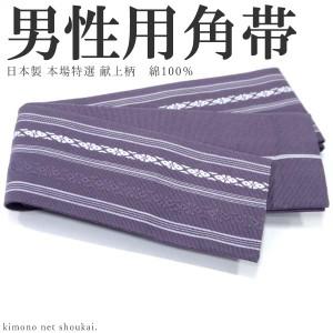 男性用 角帯【綿 紫 パープル×白 献上柄 13835】日本製 メンズ リバーシブル 着物 浴衣帯