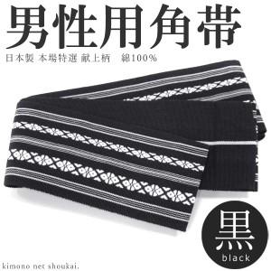 男性用 角帯【綿 黒 ブラック×白 献上柄 13835】日本製 メンズ リバーシブル 着物 浴衣帯