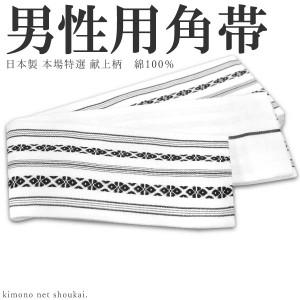 男性用 角帯【綿 ホワイト 白×黒 献上柄 13835】日本製 メンズ リバーシブル 着物 浴衣帯