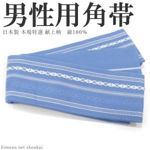 男性用 角帯【綿 水色 スカイブルー×白 献上柄 13835】日本製 メンズ リバーシブル 着物 浴衣帯