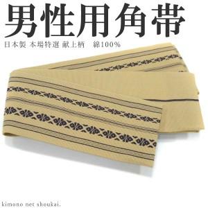 男性用 角帯【綿 ベージュ×こげ茶色 献上柄 13835】日本製 メンズ リバーシブル 着物 浴衣帯