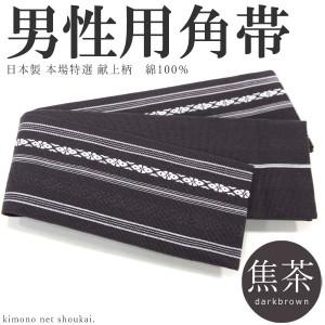 男性用 角帯【綿 こげ茶色 ダークブラウン×白 献上柄 13835】日本製 メンズ リバーシブル 着物 浴衣帯