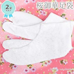たび 足袋【訳あり 八重桜足袋 2足セット】さくら 小さいサイズ ジュニア レディース かわいい おしゃれ 可愛い 着物 セール