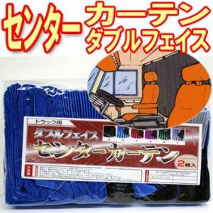 【送料無料】【ダブルフェイス仮眠カーテン+センターカーテン2点セット(プリーツタイプ2枚組み)】