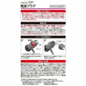 【人気】シガーライターソケットからの電源取り出しに☆【プラグタイプST-2 DC12V/DC24V共用】