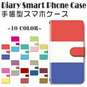 スマホケース 手帳型 Galaxy Feel SC-04J 対応 送料無料 トリコロール 3色 シンプル iro/iro / dc-3000