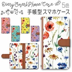 スマホケース 手帳型 iPhone8 / iPhoneSE (第2世代) 4.7inchモデル 対応送料無料 花柄 フラワー / dc-170