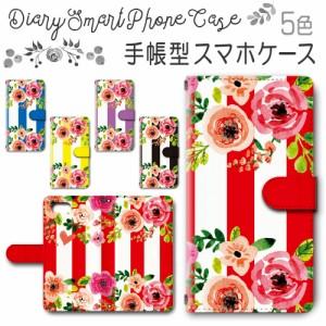 スマホケース 手帳型 iPhone8 / iPhoneSE (第2世代) 4.7inchモデル 対応送料無料 花柄 フラワー / dc-171