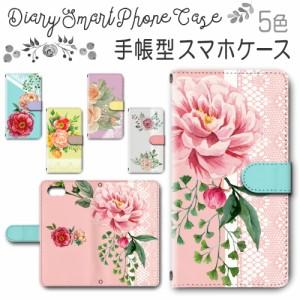 スマホケース 手帳型 iPhone8 / iPhoneSE (第2世代) 4.7inchモデル 対応送料無料 花柄 / dc-173