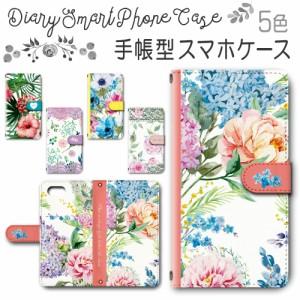 スマホケース 手帳型 iPhone8 / iPhoneSE (第2世代) 4.7inchモデル 対応送料無料 花柄 フラワー / dc-175