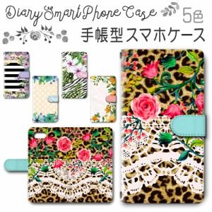 スマホケース 手帳型 iPhone8 / iPhoneSE (第2世代) 4.7inchモデル 対応送料無料 花柄 / dc-176