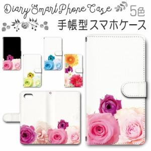 スマホケース 手帳型 iPhone8 / iPhoneSE (第2世代) 4.7inchモデル 対応送料無料 花柄 フラワー 薔薇 植物 / dc-301