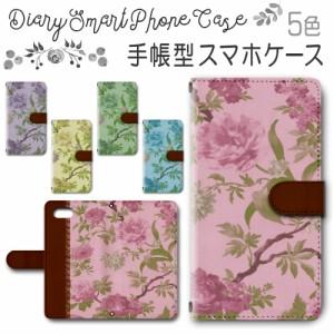 スマホケース 手帳型 iPhone8 / iPhoneSE (第2世代) 4.7inchモデル 対応送料無料 植物 花柄 フラワー ボタニカル 大人っぽい / dc-340