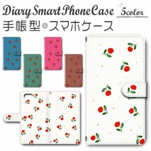 スマホケース 手帳型 iPhone8 / iPhoneSE (第2世代) 4.7inchモデル 対応送料無料 花柄 フラワー柄 シンプル / dc-350