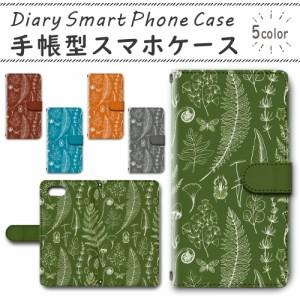 スマホケース 手帳型 iPhone8 / iPhoneSE (第2世代) 4.7inchモデル 対応送料無料 ボタニカル 植物 北欧 花柄 フラワー / dc-382
