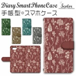 スマホケース 手帳型 iPhone8 / iPhoneSE (第2世代) 4.7inchモデル 対応送料無料 ボタニカル 植物 北欧 花柄 フラワー / dc-392