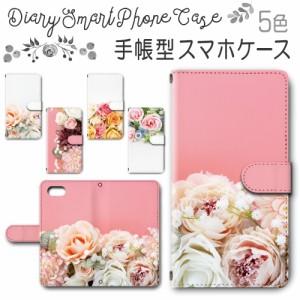 スマホケース 手帳型 iPhone8 / iPhoneSE (第2世代) 4.7inchモデル 対応送料無料 花柄 フラワー ブーケ ブライダル / dc-398