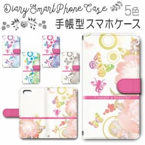 スマホケース 手帳型 iPhone8 / iPhoneSE (第2世代) 4.7inchモデル 対応送料無料 花柄 蝶 バタフライ / dc-405