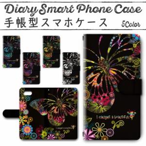 スマホケース 手帳型 iPhone8 / iPhoneSE (第2世代) 4.7inchモデル 対応送料無料 花柄 蝶 バタフライ / dc-406