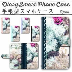 スマホケース 手帳型 iPhone8 / iPhoneSE (第2世代) 4.7inchモデル 対応送料無料 花柄 自然 / dc-521