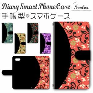 スマホケース 手帳型 iPhone8 / iPhoneSE (第2世代) 4.7inchモデル 対応送料無料 花柄 パターン / dc-522