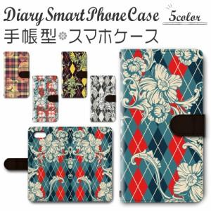 スマホケース 手帳型 iPhone8 / iPhoneSE (第2世代) 4.7inchモデル 対応送料無料 花柄 パターン / dc-530