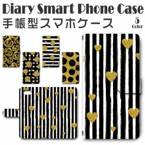 スマホケース 手帳型 iPhone8 / iPhoneSE (第2世代) 4.7inchモデル 対応送料無料 花柄 ハート パターン / dc-561