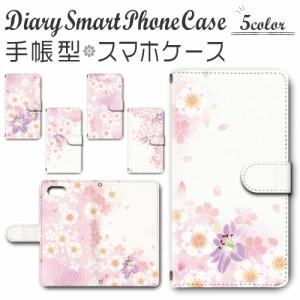 スマホケース 手帳型 iPhone8 / iPhoneSE (第2世代) 4.7inchモデル 対応送料無料 花柄 ピンク / dc-566