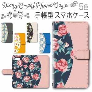 スマホケース 手帳型 iPhone8 / iPhoneSE (第2世代) 4.7inchモデル 対応送料無料 花柄 / dc-572