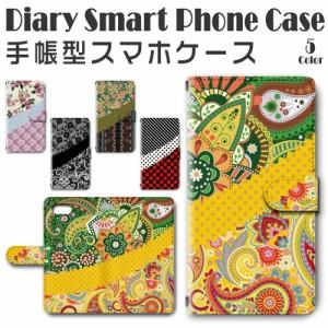 スマホケース 手帳型 iPhone8 / iPhoneSE (第2世代) 4.7inchモデル 対応送料無料 花柄 パターン / dc-612