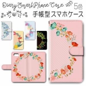 スマホケース 手帳型 iPhone8 / iPhoneSE (第2世代) 4.7inchモデル 対応送料無料 花柄 / dc-624