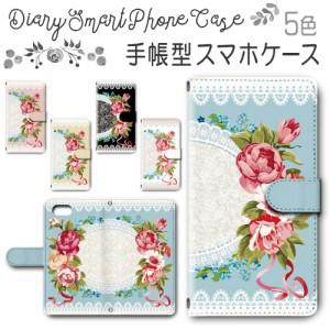 スマホケース 手帳型 iPhone8 / iPhoneSE (第2世代) 4.7inchモデル 対応送料無料 花柄 / dc-626